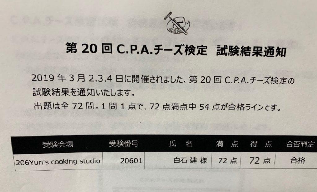 白石脊椎クリニック院長が受けたチーズ検定試験課題01